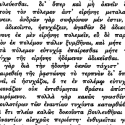 Ancient Greek Translation - All Eight Sessions